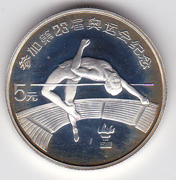 5 Yuan 1984. Sommerolympiade Los Angeles. Hochsprung
